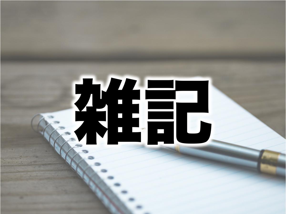 f:id:presen-sen-nin:20200721145936p:plain