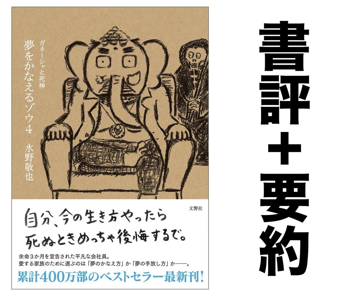 f:id:presen-sen-nin:20200723150026j:plain