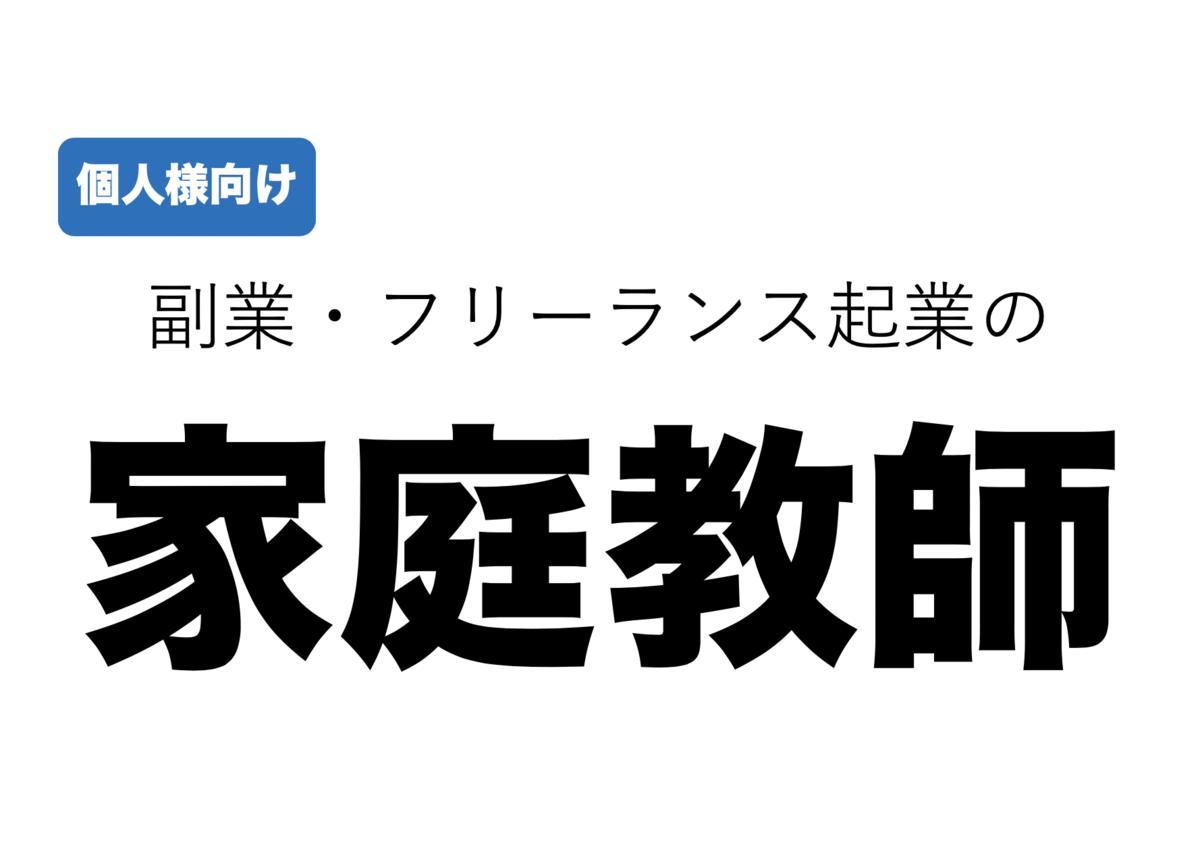 f:id:presen-sen-nin:20200729145345p:plain