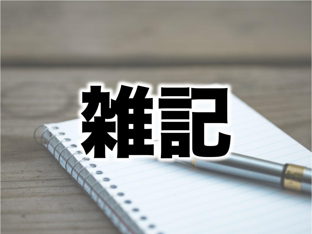 f:id:presen-sen-nin:20200813205031j:plain
