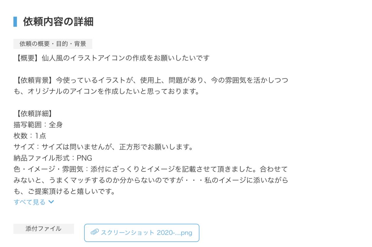 f:id:presen-sen-nin:20200814220428p:plain
