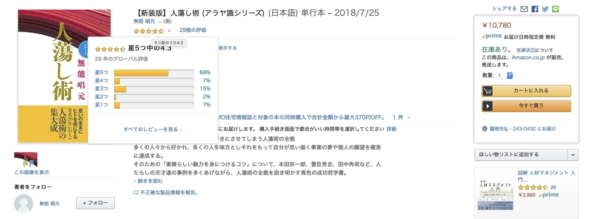 f:id:presen-sen-nin:20200908163102j:plain