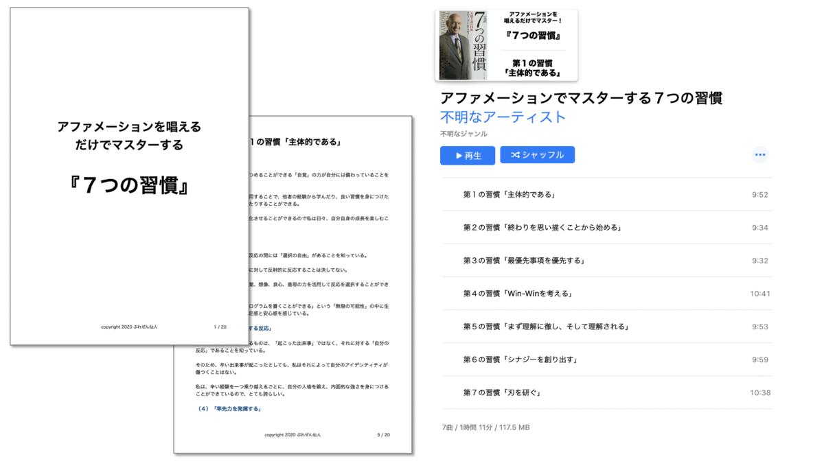 f:id:presen-sen-nin:20201015222715p:plain