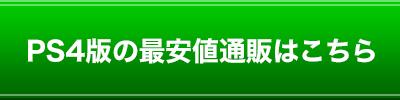 f:id:pricebuster13:20160921021712j:plain