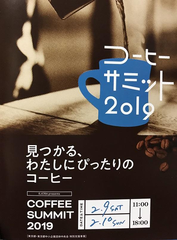 コーヒーサミット