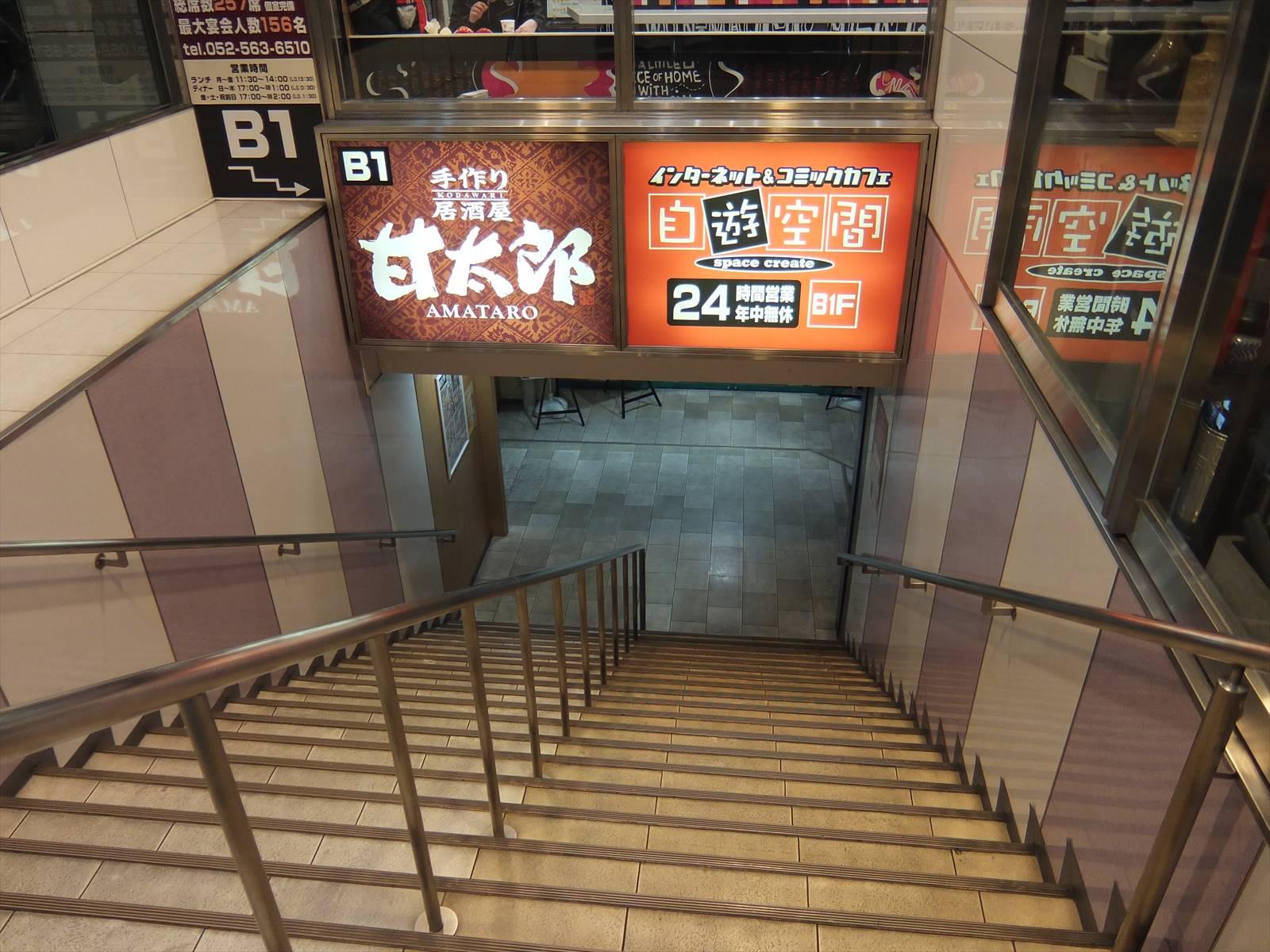 自遊空間名駅店入口