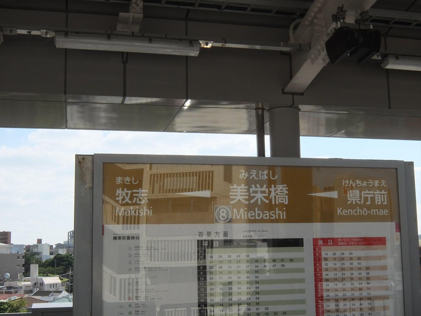 美栄橋駅・駅名標