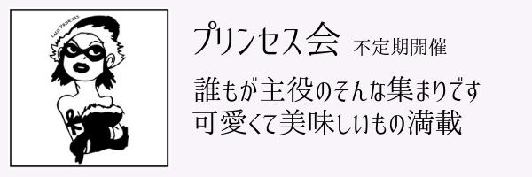 f:id:princess-e-0113:20190501003745p:plain