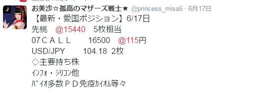 f:id:princessmisa:20160619220018j:plain