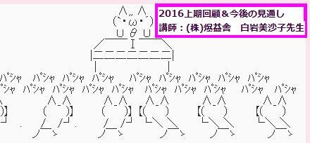 f:id:princessmisa:20160625103231j:plain
