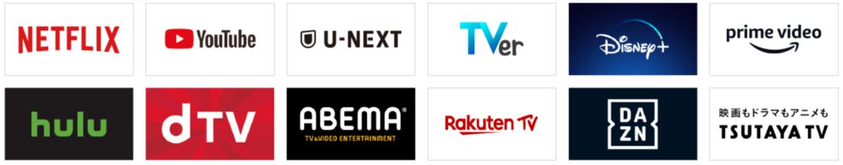 Netflixなどのアプリに一発でつながります。