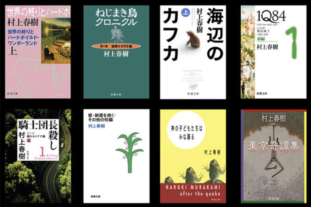 村上春樹の小説が電子化です!