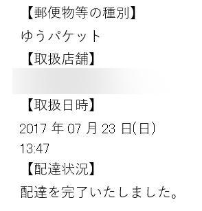 f:id:prinkuma:20170726000726j:plain