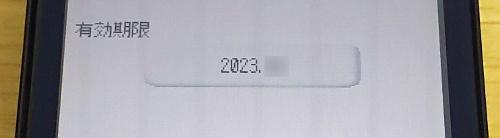 f:id:prinkuma:20181202210048j:plain