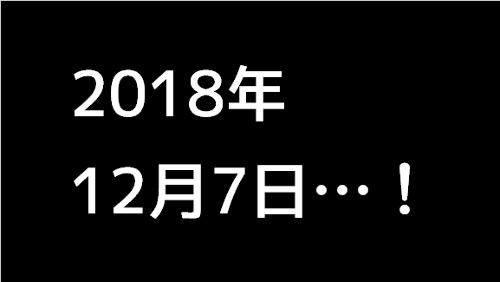 2018年12月7日…!