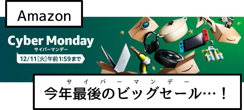 Amazon今年最後のビックセール(サイバーマンデー)…!