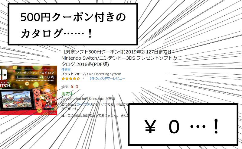 500円クーポン付きのカタログ……!¥0…!