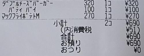 f:id:prinkuma:20181216133410j:plain