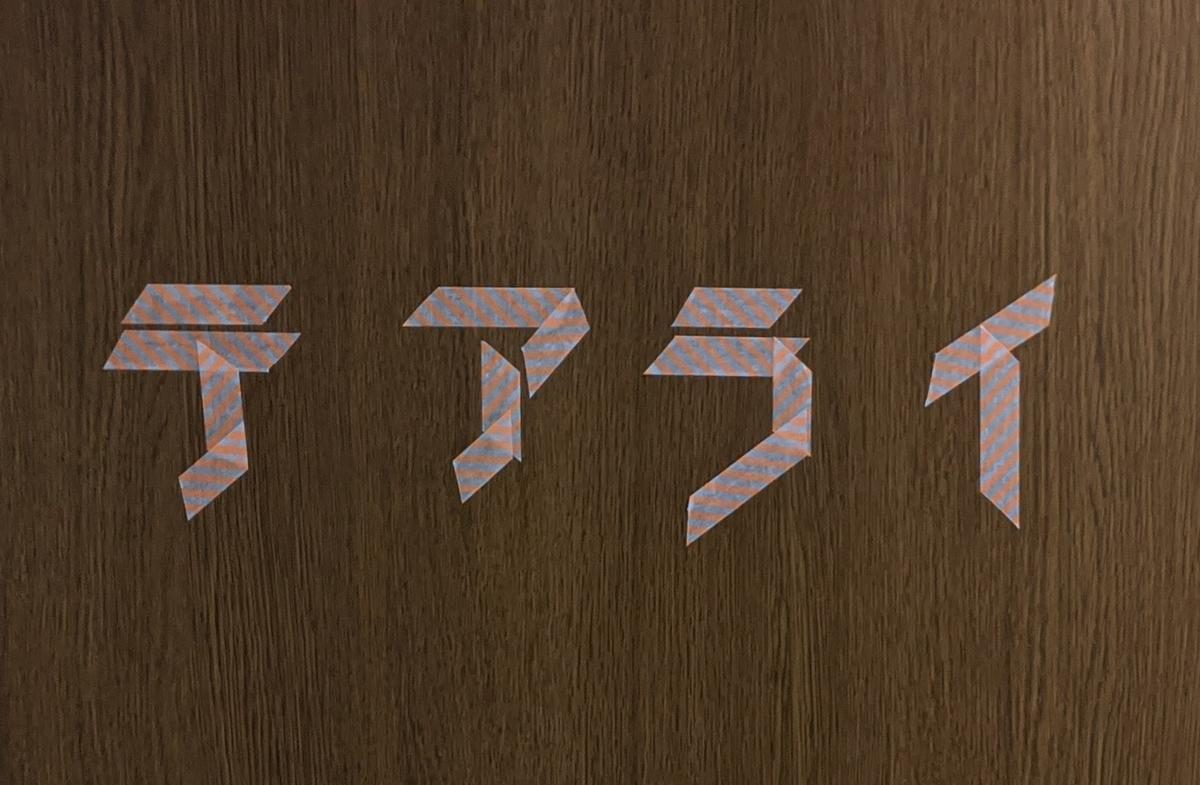 f:id:prinkuma:20200301205824j:plain