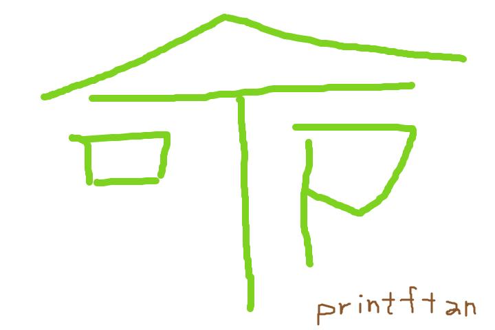 f:id:printftan:20210730170237p:plain