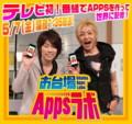 Fuji TV iPhone