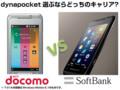 softbank vs docomo