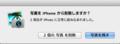 [mac][iPhone][iOS]
