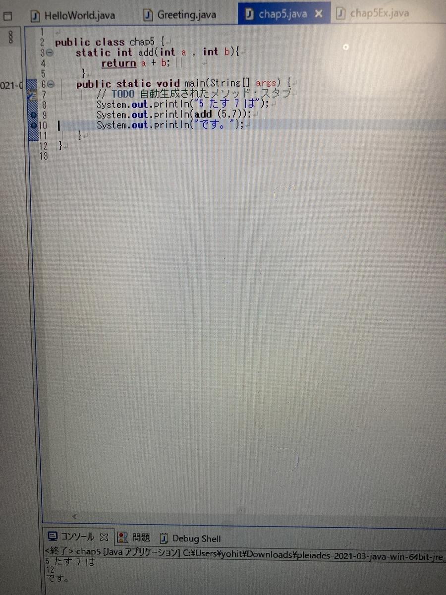 f:id:programmerteacher:20210509213655j:plain