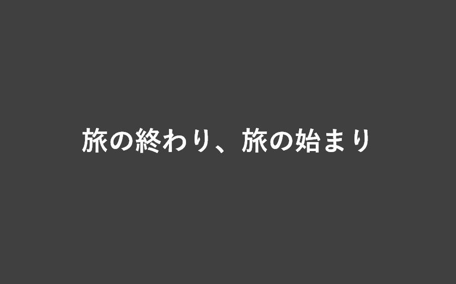 f:id:project634:20170326160541j:plain
