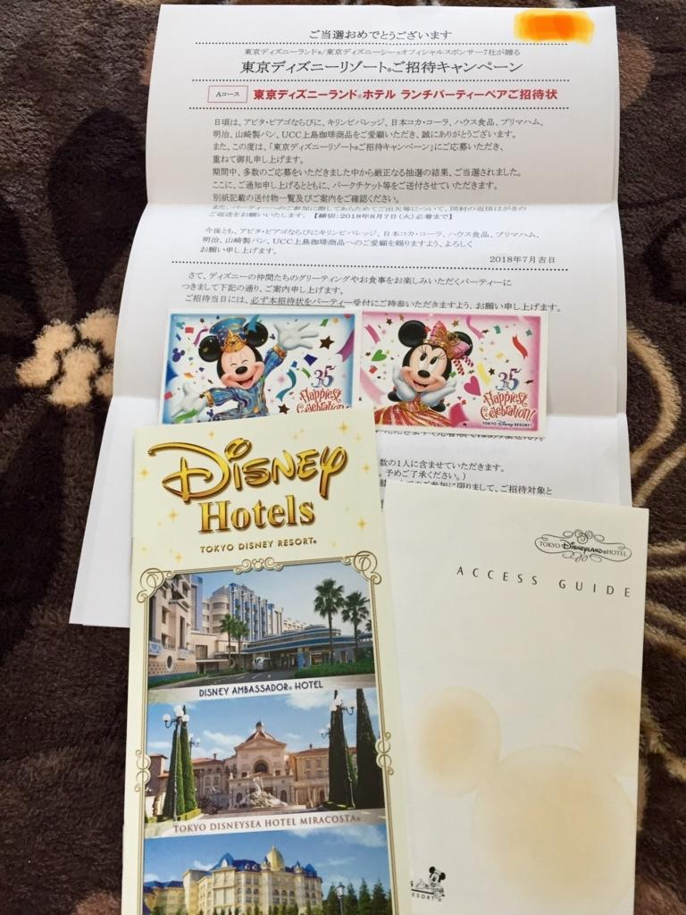 当選報告】東京ディズニーランドホテル ランチパーティー - 専業主婦の
