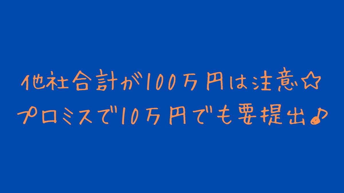 他社借り入れと合わせて100万円超は注意