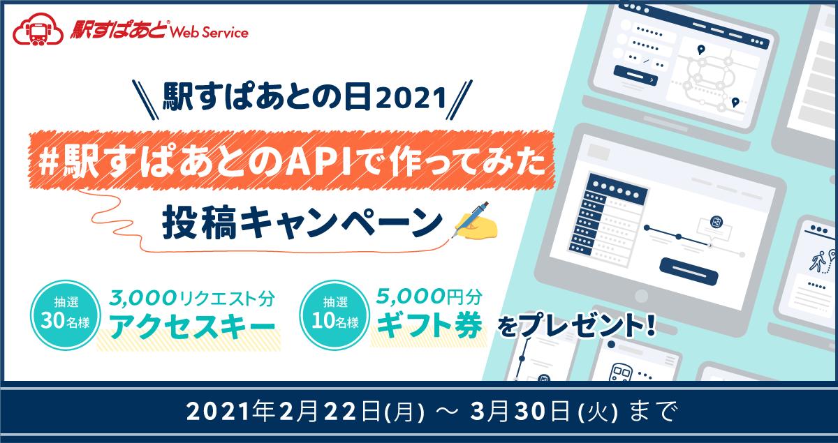 駅すぱあとの日2021 #駅すぱあとのAPIで作ってみた 投稿キャンペーン