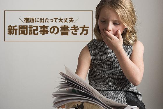 学生向け新聞記事の書き方