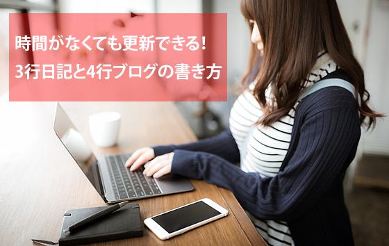 3行日記││4行ブログの書き方