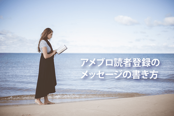 アメブロ読者登録のメッセージの書き方