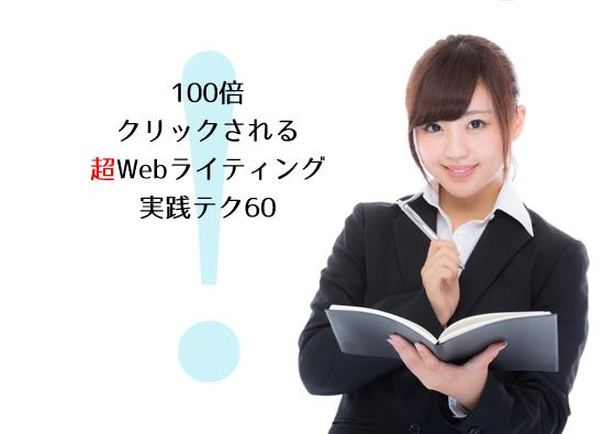 100倍クリックされる超Webライティングの実践テク60