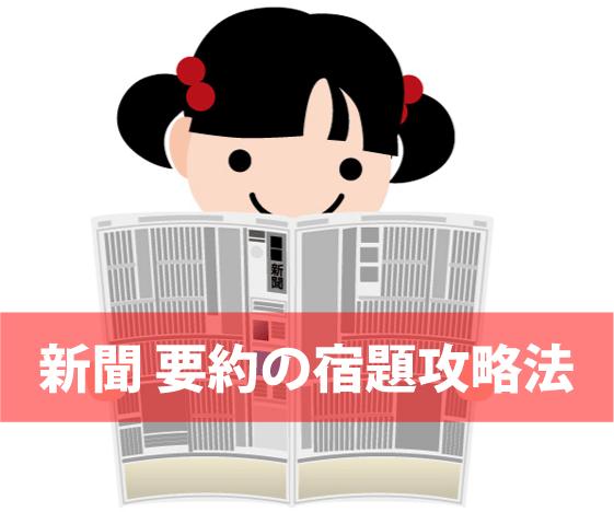 新聞要約の宿題をする小学生