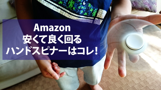 Amazonハンドスピナー