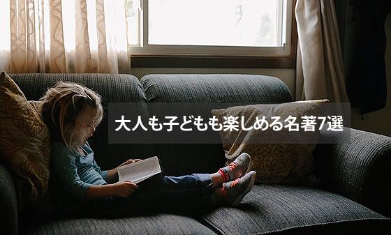 大人も子どもも楽しめる本