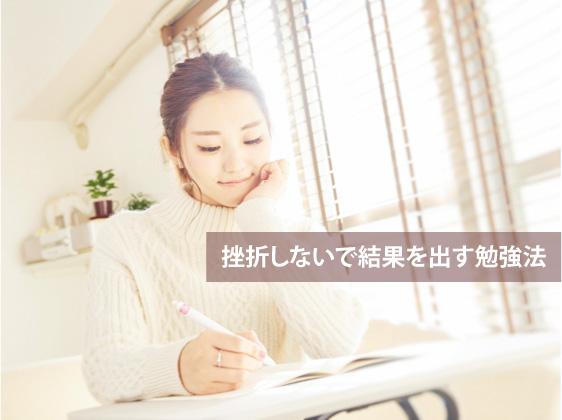 挫折しない勉強法