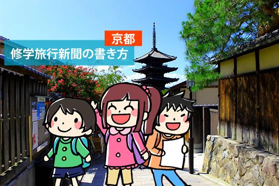 修学旅行新聞の書き方(京都)