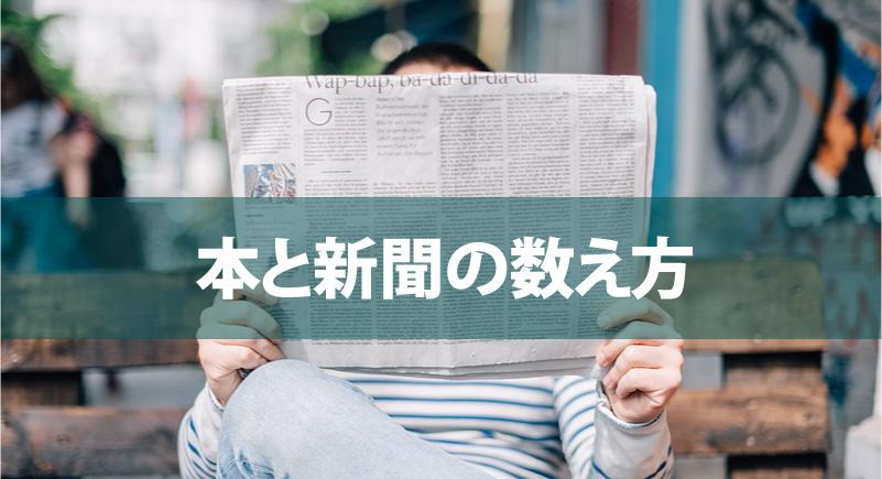 本と新聞の数え方