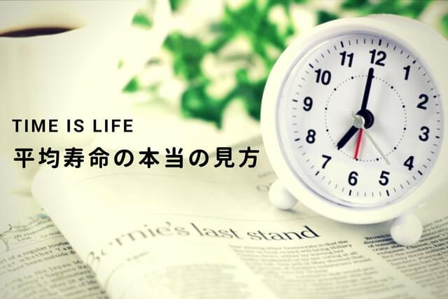 平均寿命と平均余命