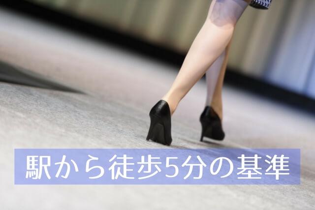パンプスを履いた女性の歩行速度