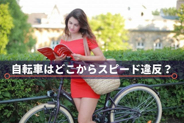 自転車の速度違反
