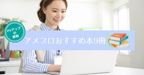 アメブロおすすめ本9選