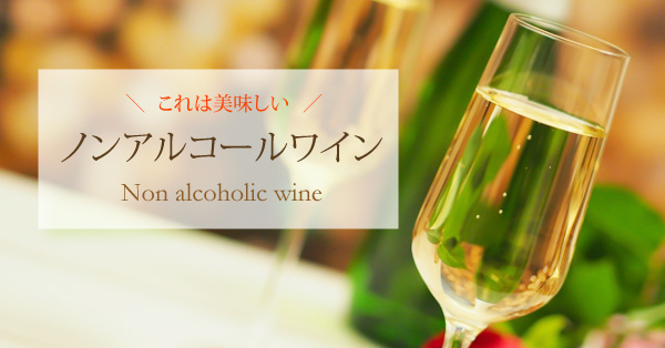 妊娠中はノンアルコールワインで乾杯