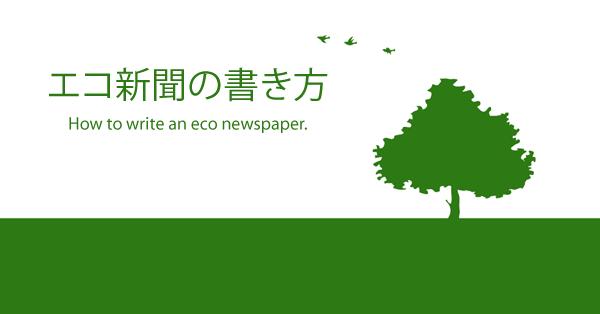 エコ新聞の書き方
