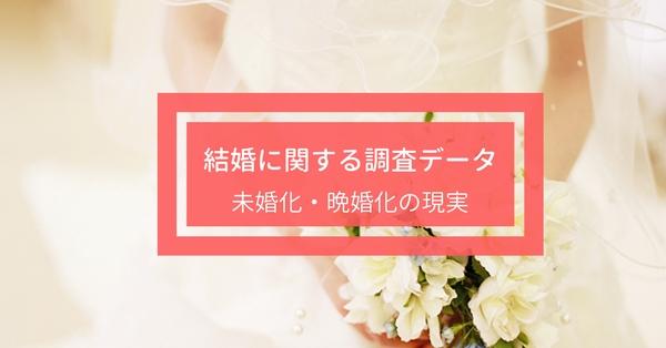 結婚に関する調査データ【未婚・晩婚化】