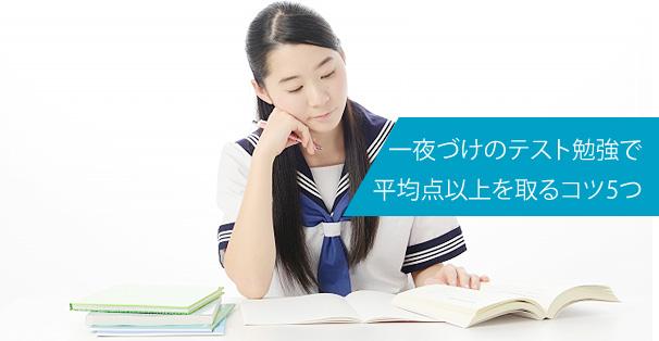 一夜づけで勉強する女子中学生
